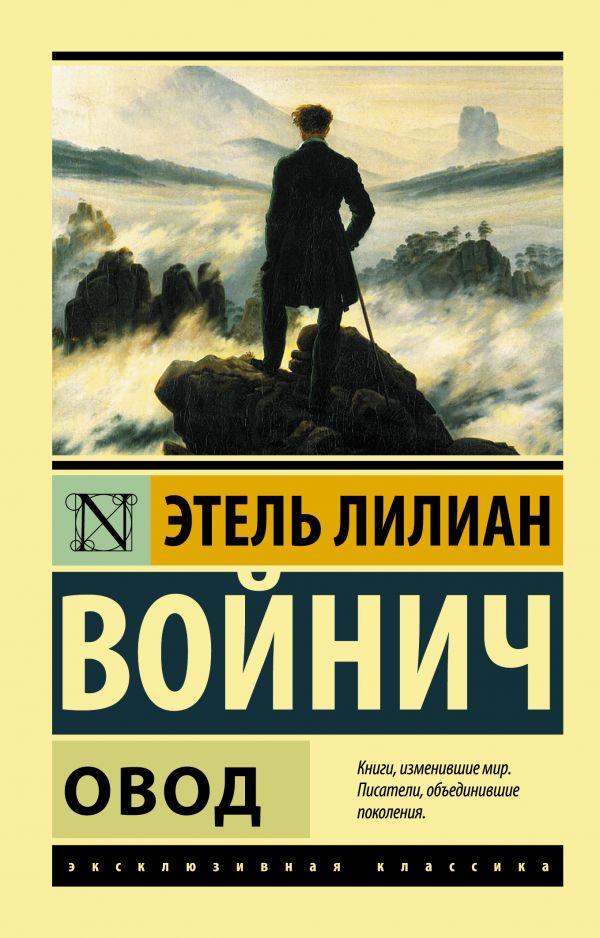 Овод Войнич Э.Л.