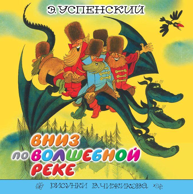 Э. Успенский - Вниз по волшебной реке обложка книги