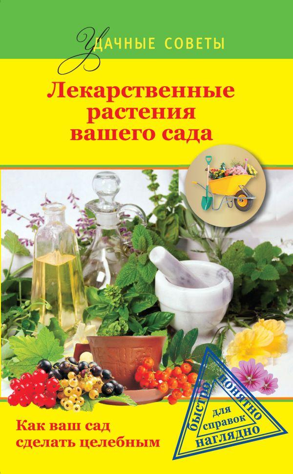 Лекарственные растения вашего сада Левандовский Г.С.