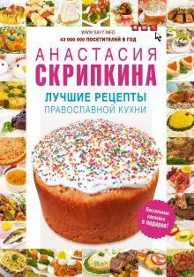 Лучшие рецепты православной кухни