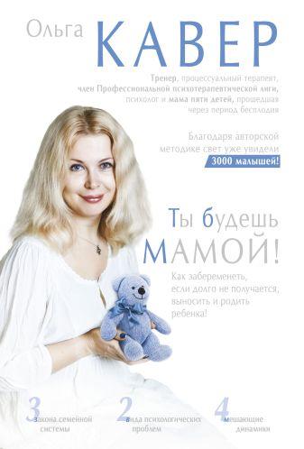Кавер О.Д. - Ты будешь мамой! обложка книги