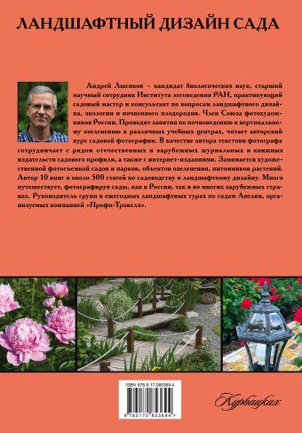 Ландшафтный дизайн сада Лысиков А.Б.