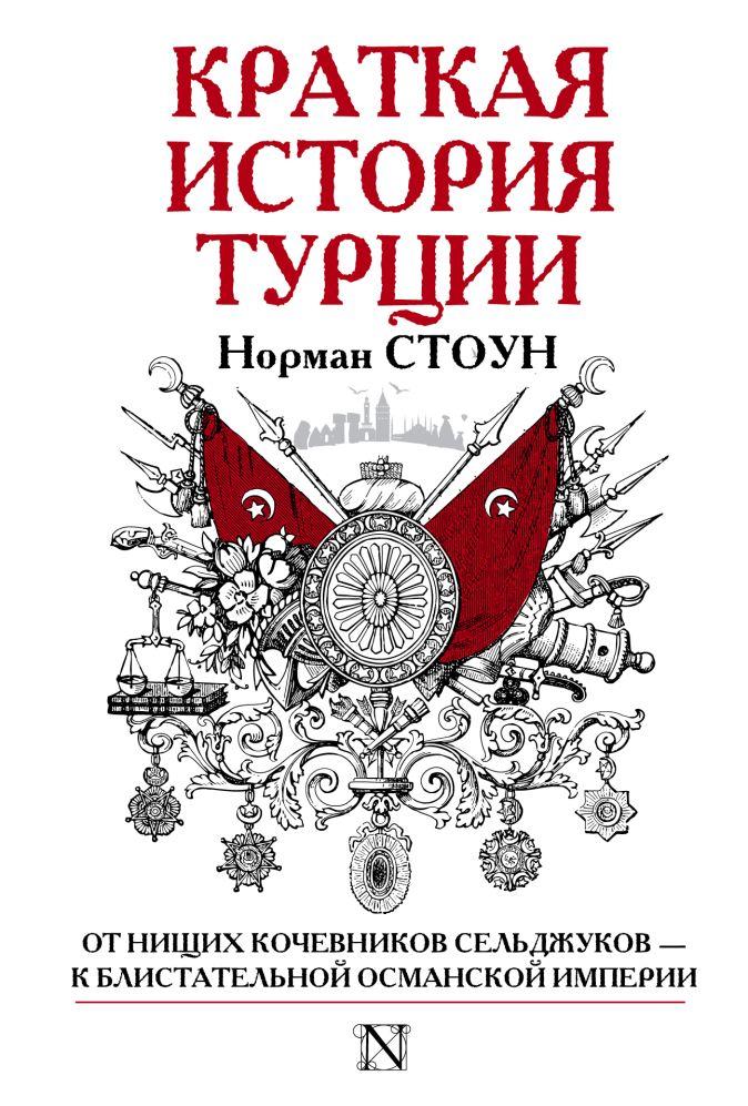 Краткая история Турции Норман Стоун