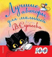 Лучшие авторы для малышей. Рисунки В. Сутеева
