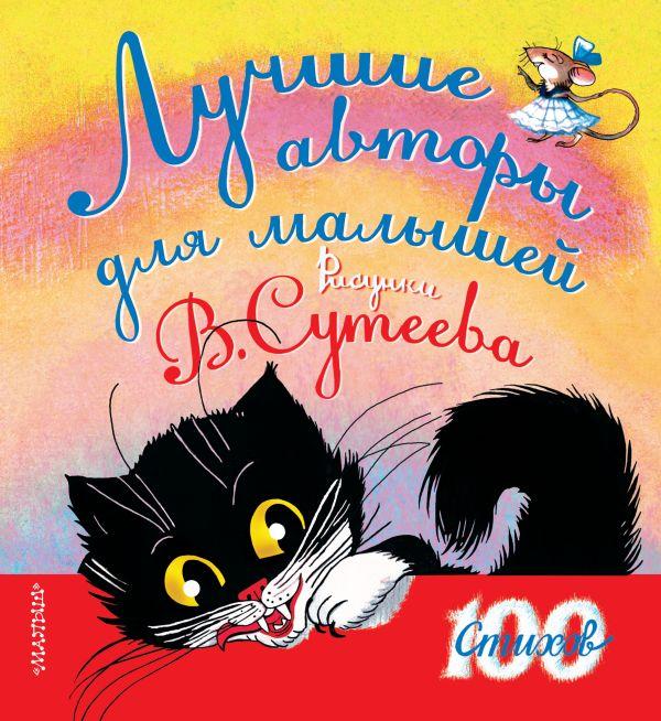 Лучшие авторы для малышей. Рисунки В. Сутеева .