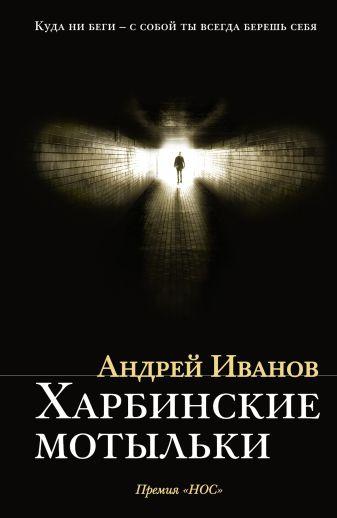 Андрей Иванов - Харбинские мотыльки обложка книги