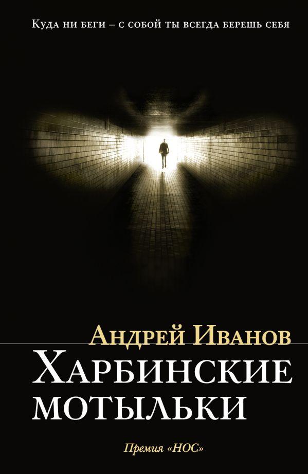 Харбинские мотыльки Иванов Андрей