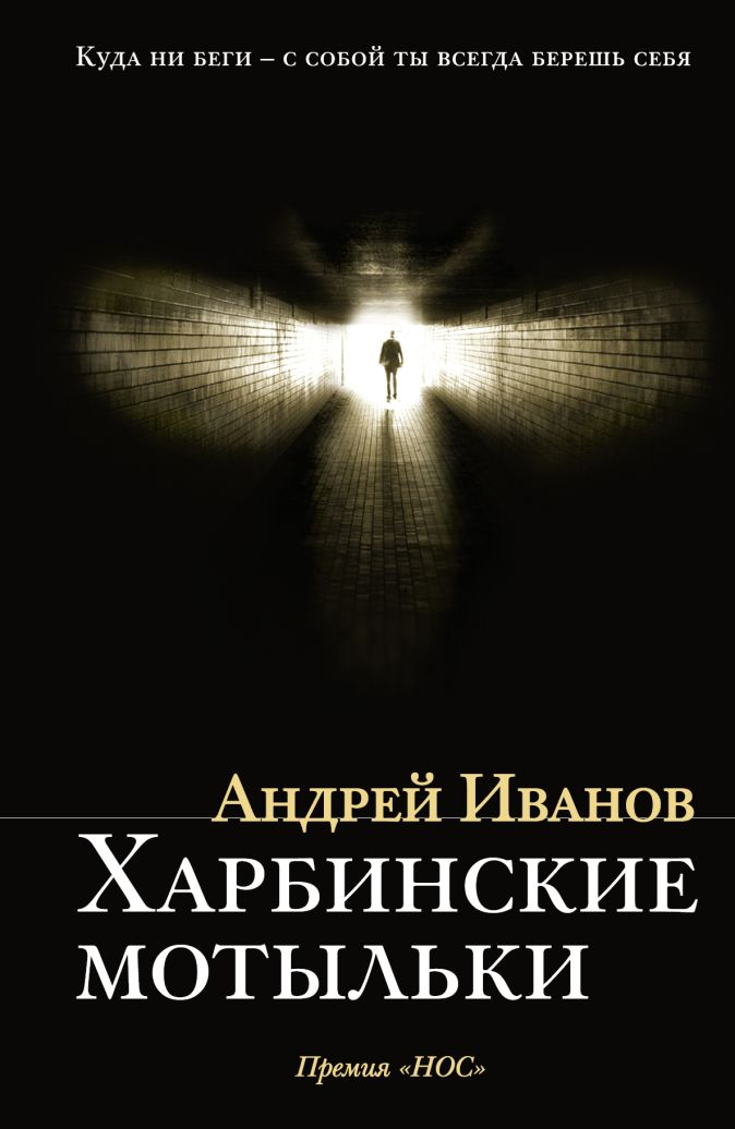 Харбинские мотыльки Андрей Иванов