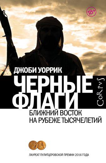 Джоби Уоррик - Черные флаги обложка книги