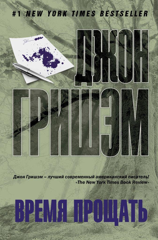 Джон Гришэм - Время прощать обложка книги