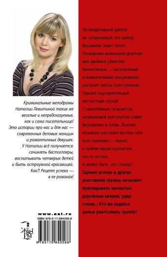 Убийственный грейпфрут Левитина Н.С.