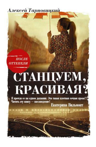 Алексей Тарновицкий - Станцуем, красивая? обложка книги
