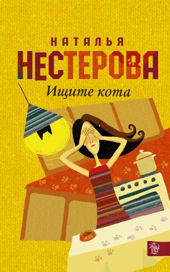 Ищите кота Нестерова Наталья
