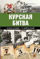Сульдин А.В. - Курская битва. Полная хроника' обложка книги