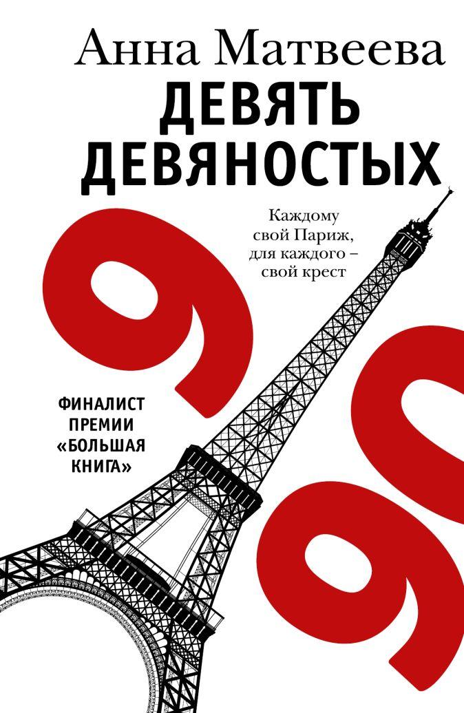 Матвеева А. - Девять девяностых обложка книги