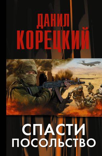 Спасти посольство Корецкий Д.А.