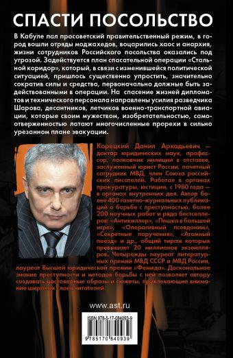 Спасти посольство Данил Корецкий