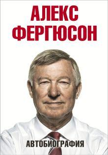 Фергюсон А. - Автобиография обложка книги