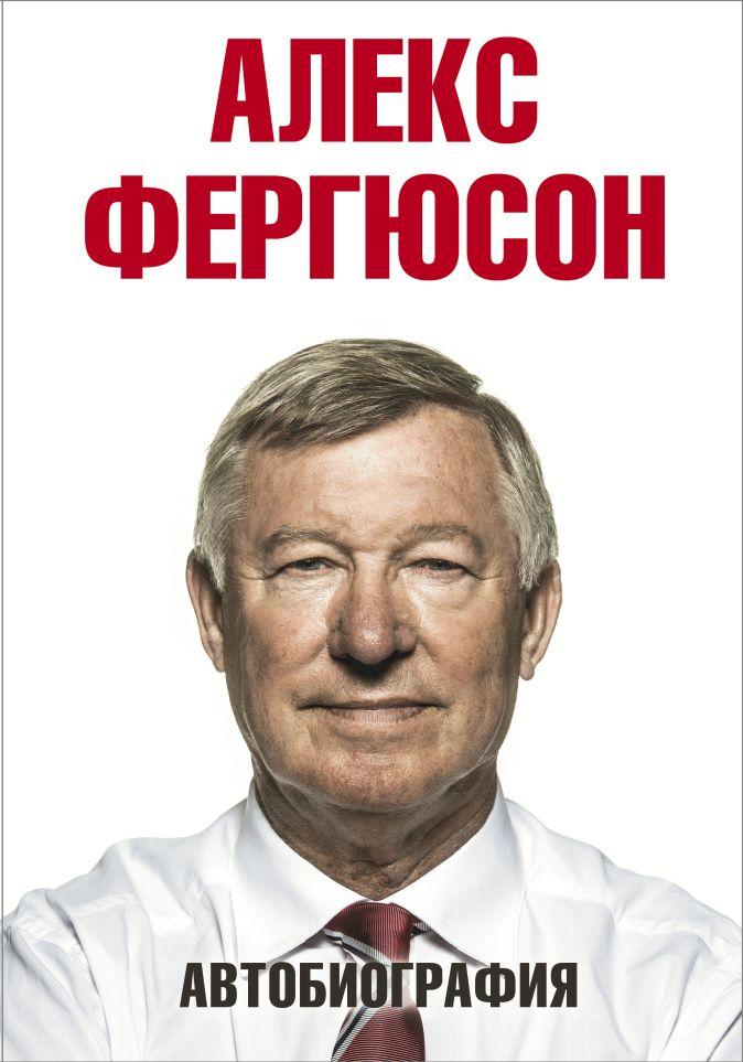 Алекс Фергюсон - Автобиография обложка книги