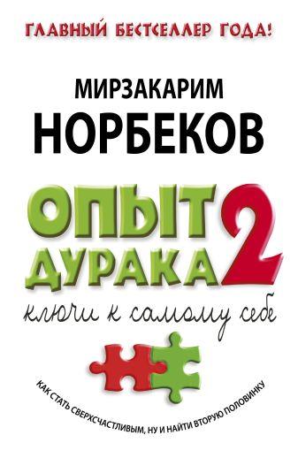 М.С. Норбеков - Опыт дурака 2. Ключи к самому себе обложка книги