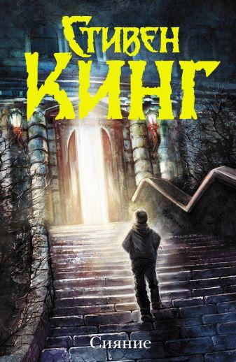 Стивен Кинг - Сияние (новый перевод) обложка книги