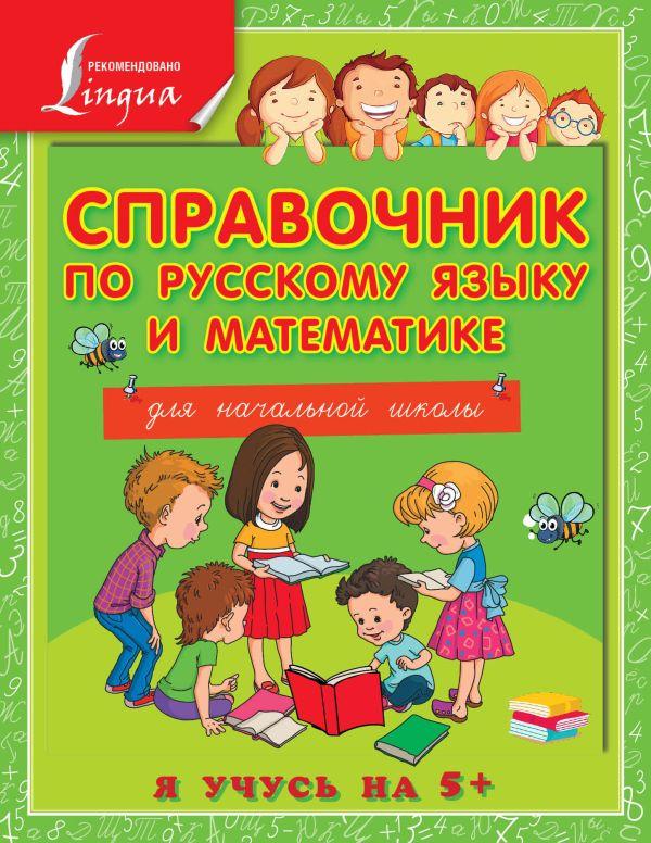 Справочник по русскому языку и математике для начальной школы Круглова А.