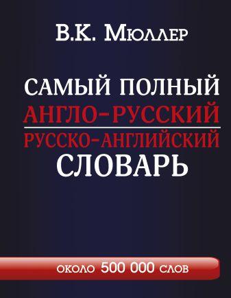 В.К. Мюллер - Самый полный англо-русский русско-английский словарь с современной транскрипцией: около 500 000 слов обложка книги