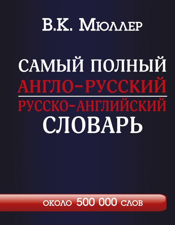 Zakazat.ru: Самый полный англо-русский русско-английский словарь с современной транскрипцией: около 500 000 слов. Мюллер Владимир Карлович