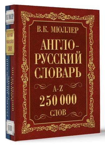 В.К. Мюллер - Англо-русский. Русско-английский словарь. 250000 слов обложка книги