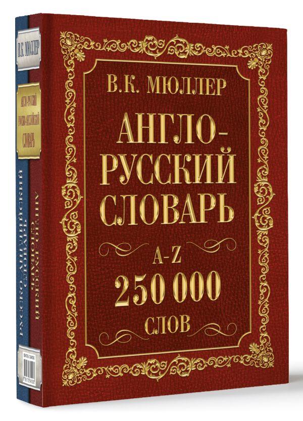 Zakazat.ru: Англо-русский. Русско-английский словарь. 250000 слов. Мюллер Владимир Карлович