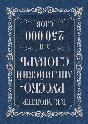 Англо-русский. Русско-английский словарь. 250000 слов В.К. Мюллер