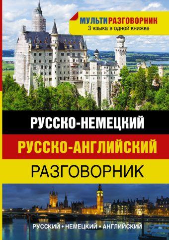 Русско-немецкий. Русско-английский разговорник .