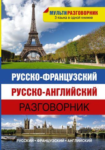 Русско-французский. Русско-английский разговорник