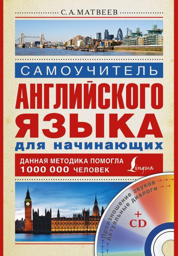 Самоучитель английского языка для начинающих + CD Матвеев С.А.