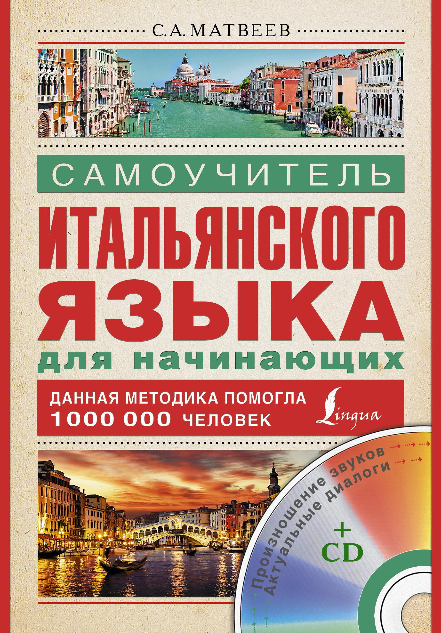 С.А. Матвеев Самоучитель итальянского языка для начинающих + CD