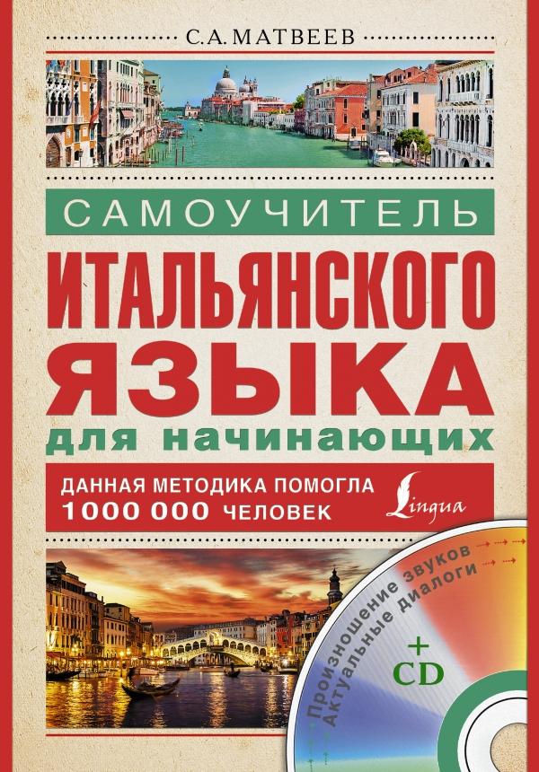 Самоучитель итальянского языка для начинающих + CD Матвеев С.А.