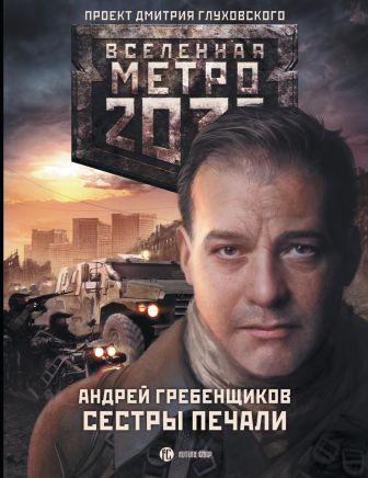 Андрей Гребенщиков - Метро 2033: Сестры печали обложка книги