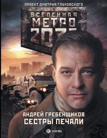 Метро 2033: Сестры печали Гребенщиков А.А.