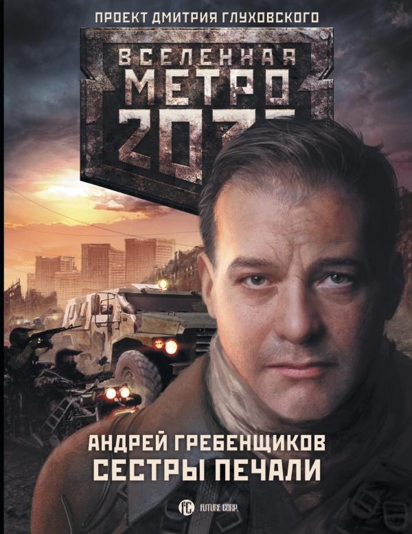 Метро 2033: Сестры печали. Гребенщиков Андрей Анатольевич