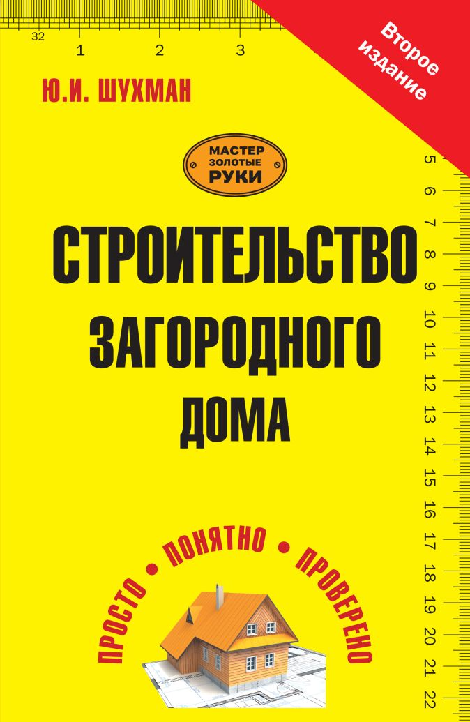 Шухман Ю.И. - Строительство загородного дома обложка книги