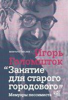 Игорь Голомшток - Занятие для старого городового. Мемуары пессимиста' обложка книги