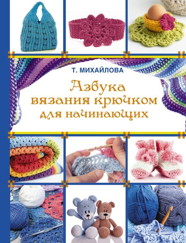Азбука вязания крючком для начинающих Михайлова Т.В.