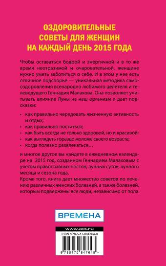 Оздоровительные советы для женщин на каждый день 2015 года Малахов Г.П.