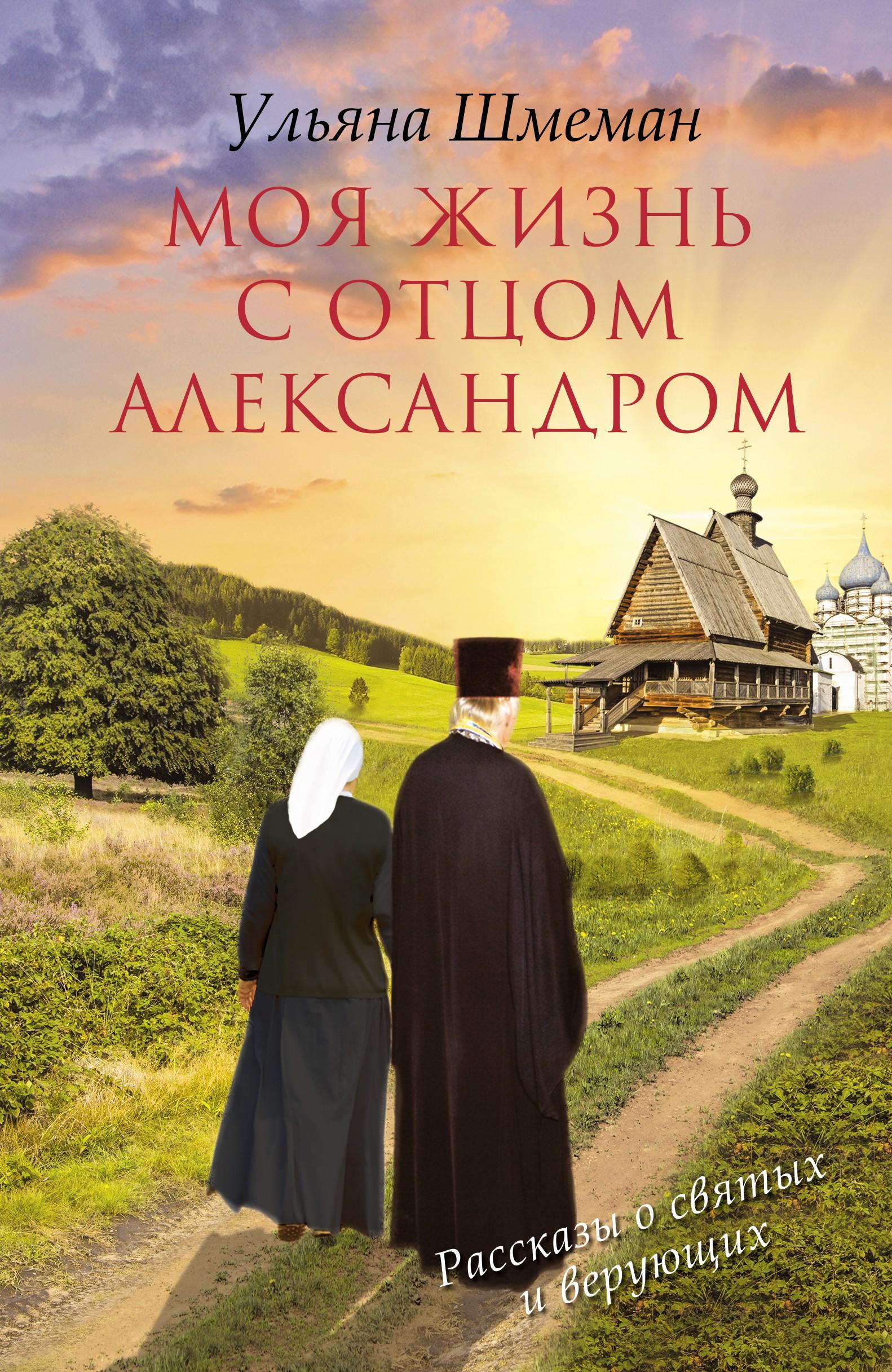 Ульяна Шмеман Моя жизнь с отцом Александром