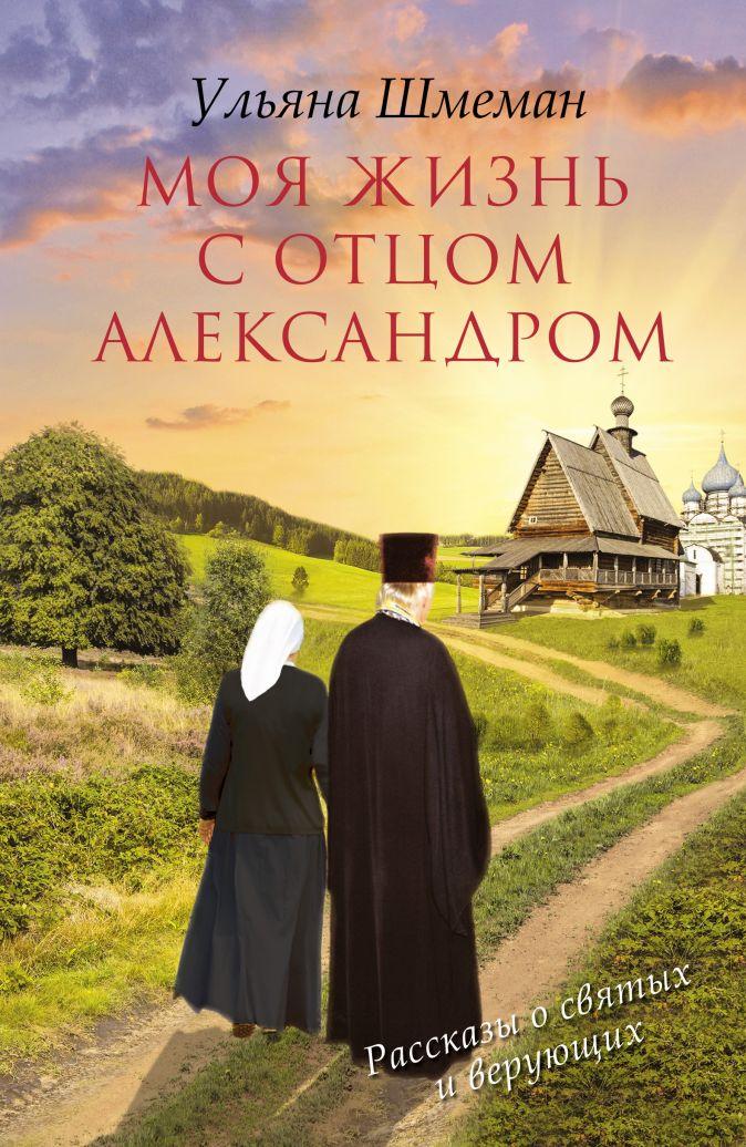 Ульяна Шмеман - Моя жизнь с отцом Александром обложка книги