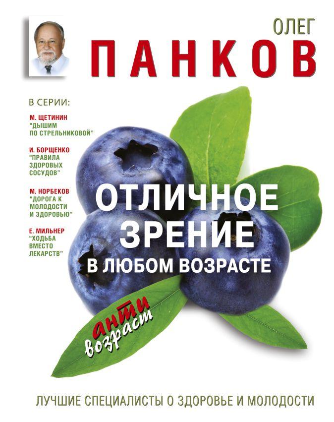 Панков О.П. - Отличное зрение в любом возрасте обложка книги