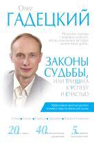 Гадецкий О.Г. - Законы судьбы, или Три шага к успеху и счастью' обложка книги