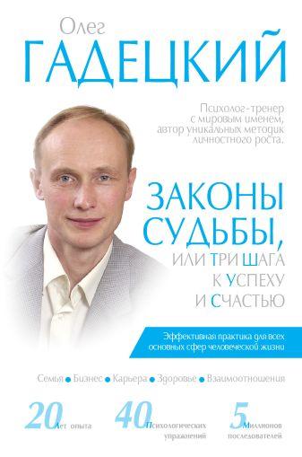 Гадецкий Олег - Законы судьбы, или Три шага к успеху и счастью обложка книги
