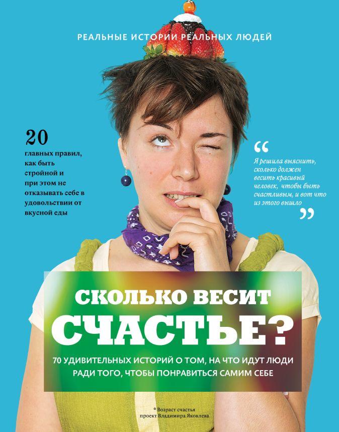 Владимир Яковлев - Сколько весит счастье обложка книги