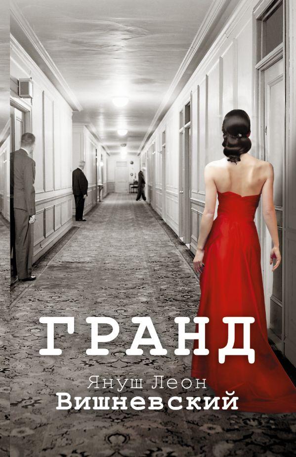 Вишневский Януш Леон Гранд
